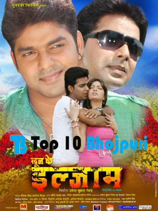 Khoon Ke ilzaam Bhojpuri Movie First Look Poster