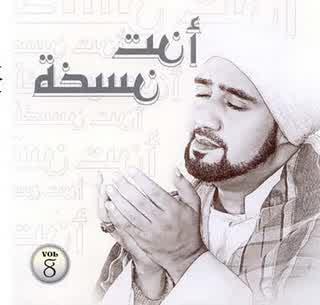[MP3] Habib Syech Abdul Qodir Assegaf Vol.8