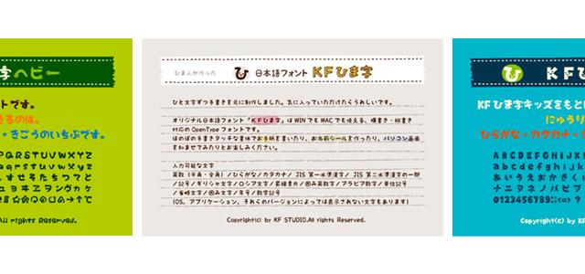 かわいいデザインにぴったり。種類も豊富な日本語フリーフォント「ひま字」シリーズ。