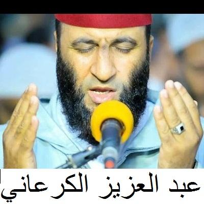 عبد العزيز الكرعانى