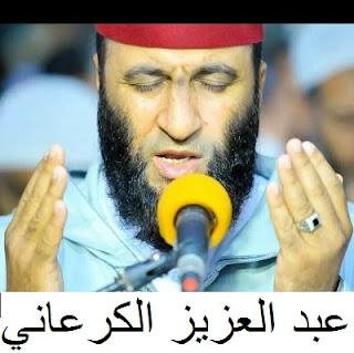 عبدالعزيز الكرعانى