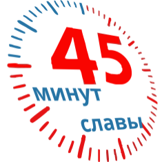 """Конкурс """"45 минут славы"""" 2017"""