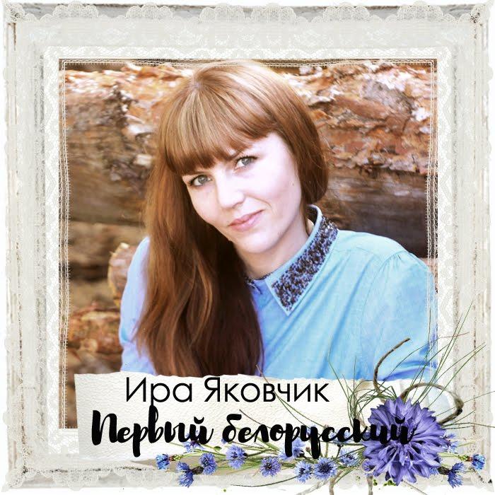 Я в ДК Первый Белорусский