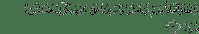 Surat Shaad Ayat 6