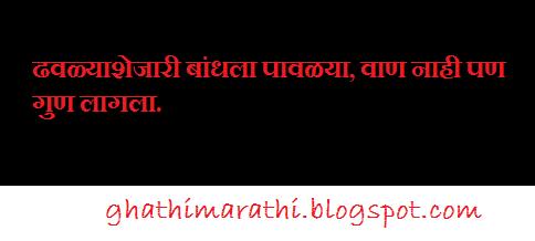 marathi mhani starting from dhha1