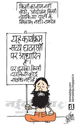 baba ramdev cartoon, corruption cartoon, corruption in india, indian political cartoon