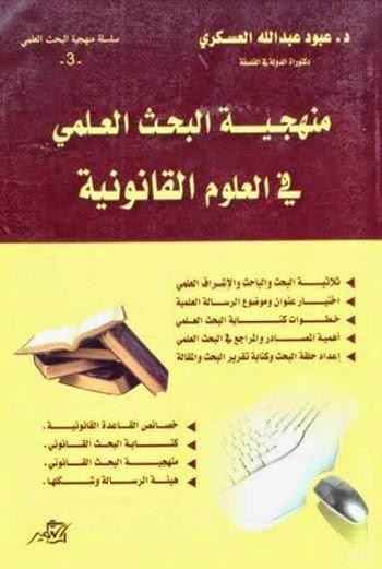 منهجية البحث العلمي في العلوم القانونية - عبود عبد الله العسكري pdf