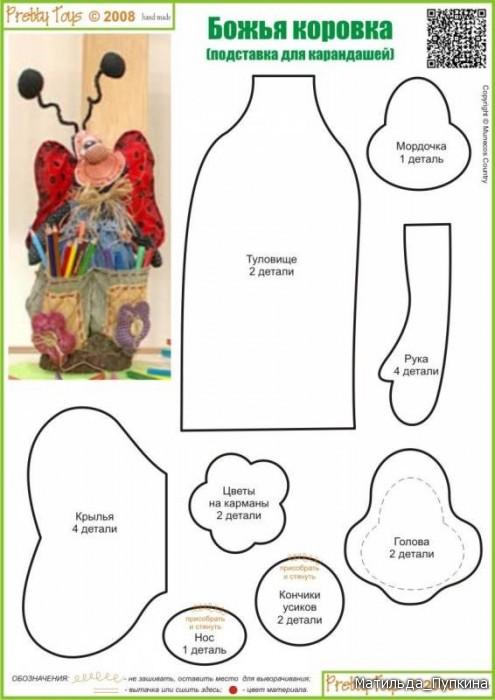 Божья коровка из ткани выкройки 119