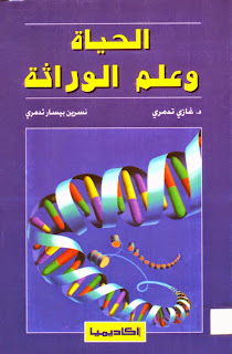 كتاب الحياة وعلم الوراثة - غازي تدمري و نسرين بيسار تدمري