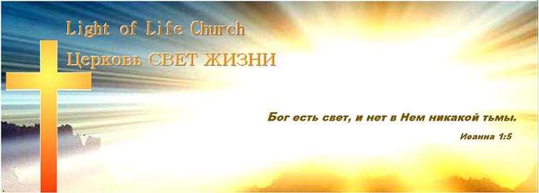 """Церковь """"Свет Жизни"""" в Канаде."""