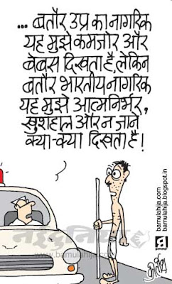 assembly elections 2012 cartoons, congress cartoon, poorman, common man cartoon, indian political cartoon