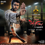 Watch 7am Arivu (2011) Tamil Movie Online