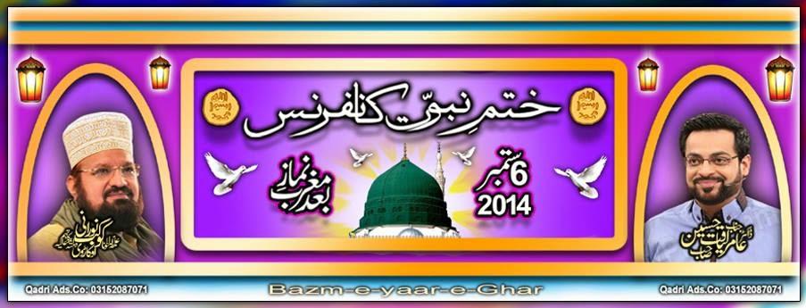 conference Khatam e Nabuwat allama kaukab noorani okarvi