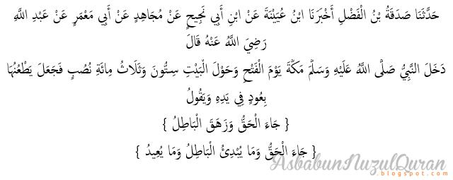 Quran Surat al Israa' ayat 81