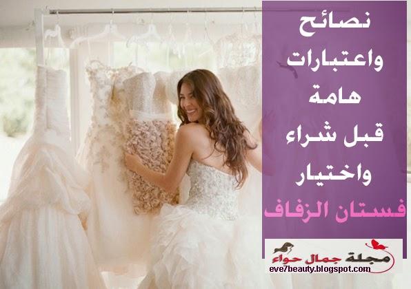 نصائح قبل شراء فستان الزفاف - نصائح عند شراء فستان الفرح - نصائح عند شراء فستان الزفاف - نصائح عند اختيار فستان الزفاف - نصائح لاختيار فستان الزفاف - نصائح عند اختيار فستان الزفاف -نصائح فى اختيار فستان الزفاف - نصائح اختيار فستان الزفاف - كيفية اختيار فستان الزفاف - كيفية اختيار فستان العروس -  تحضيرات الزفاف - حفل الزفاف  زفاف -  حفل زفاف -  فساتين الزفاف -  نصائح زفاف - اختيار فستان الزفاف  - حفلات زفاف - فساتين زفاف - فستان زفاف - معايير اختيار فستان زفاف - عروس - عروس 2015 - نصائح للعروس - عرائس  - نصائح .
