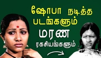 Here is the life story of Shobha. who is very famous Tamil old actress at 1980's
