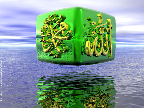 wallpaper allah. Muhammad and Allah wallpapers