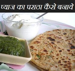 प्याज कर परांठा , Pyaj Ka Paratha Recipe in Hindi , pyaz ka parantha, प्याज का पराठा बनाने का तरीका, प्याज के परांठे बनाने की विधि,