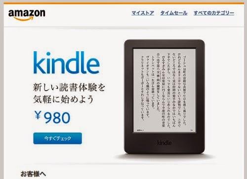kindle980円キャンペーン