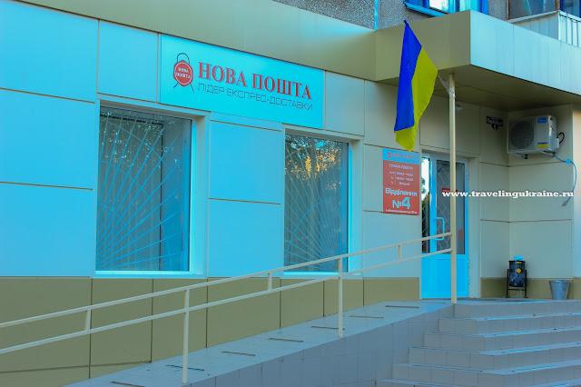 Мирный Славянск Нова Пошта