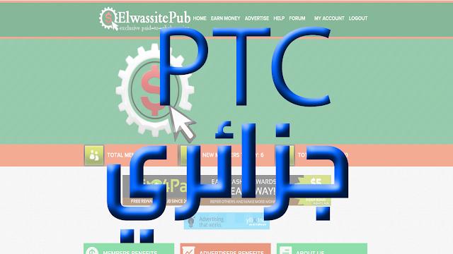 موقع PTC جزائري صادق للربح مع الدفع عبر CCP