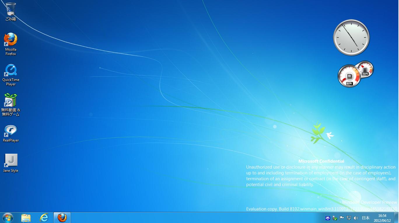 デスクトップの画像 p1_5