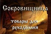 Интернет-магазин Сокровищница