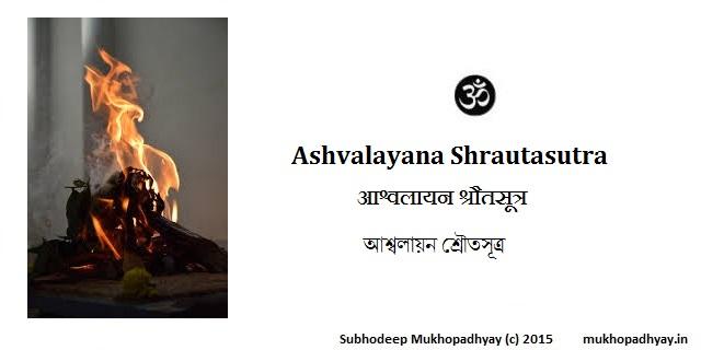Ashvalayana Shrautasutra