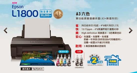 Epson printer L1800