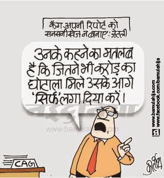 arun jetley, bjp cartoon, cag, corruption cartoon, corruption in india, cartoons on politics