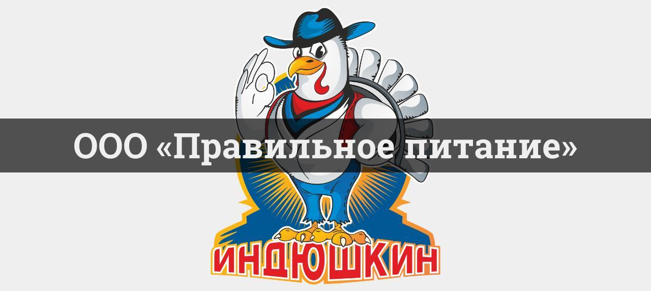 ООО «Правильное питание», бренд «Индюшкин», г. Челябинск
