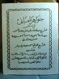 Manaqib Jawahirul Ma'ani