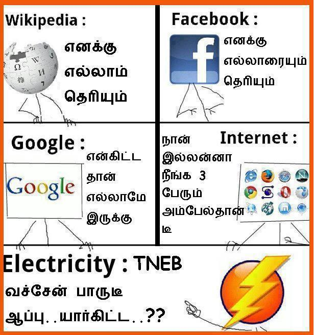 Tamil Funny Dialoges