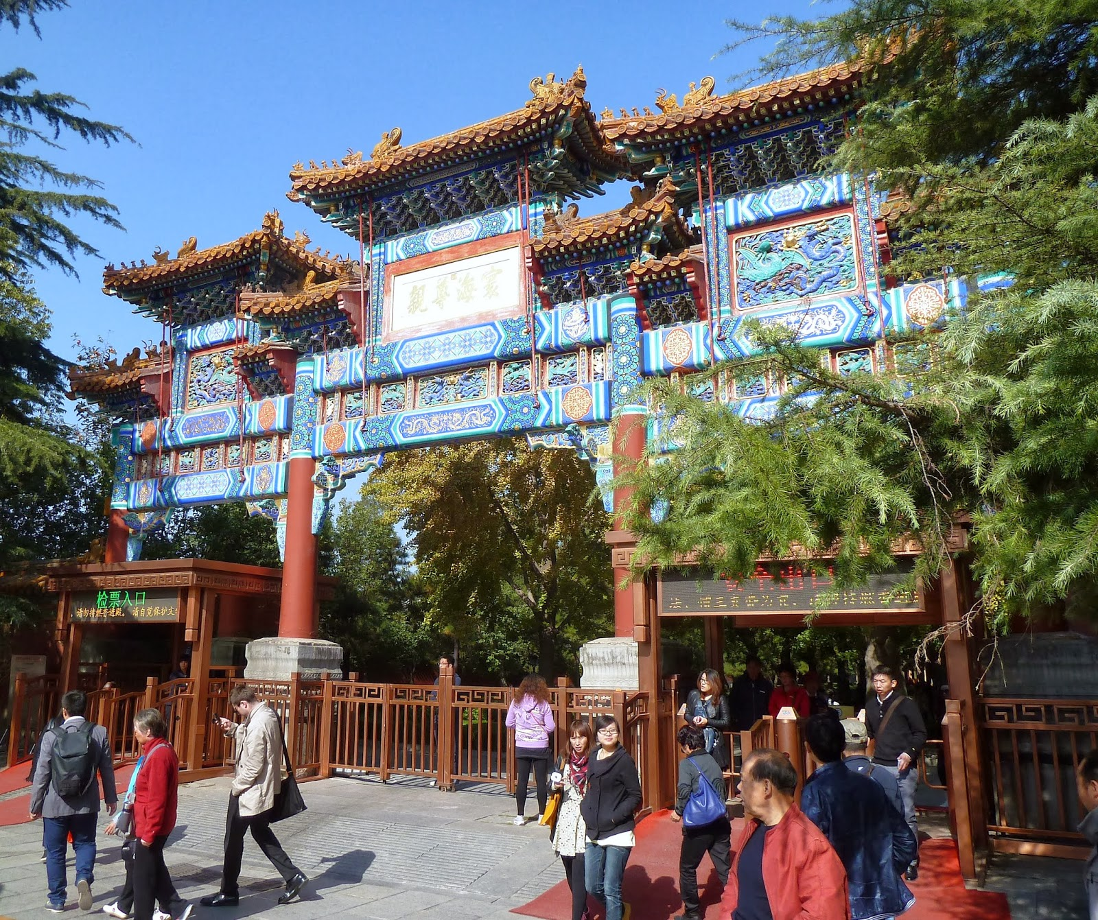Dalai Lama temple in Beijing