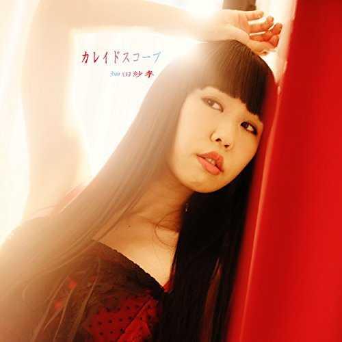 [Single] 畑田紗李 – カレイドスコープ (2015.10.28/MP3/RAR)