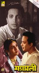 Shyamali (1956) - Bengali Movie
