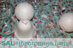 SAL Новогодние шары с 15 февраля
