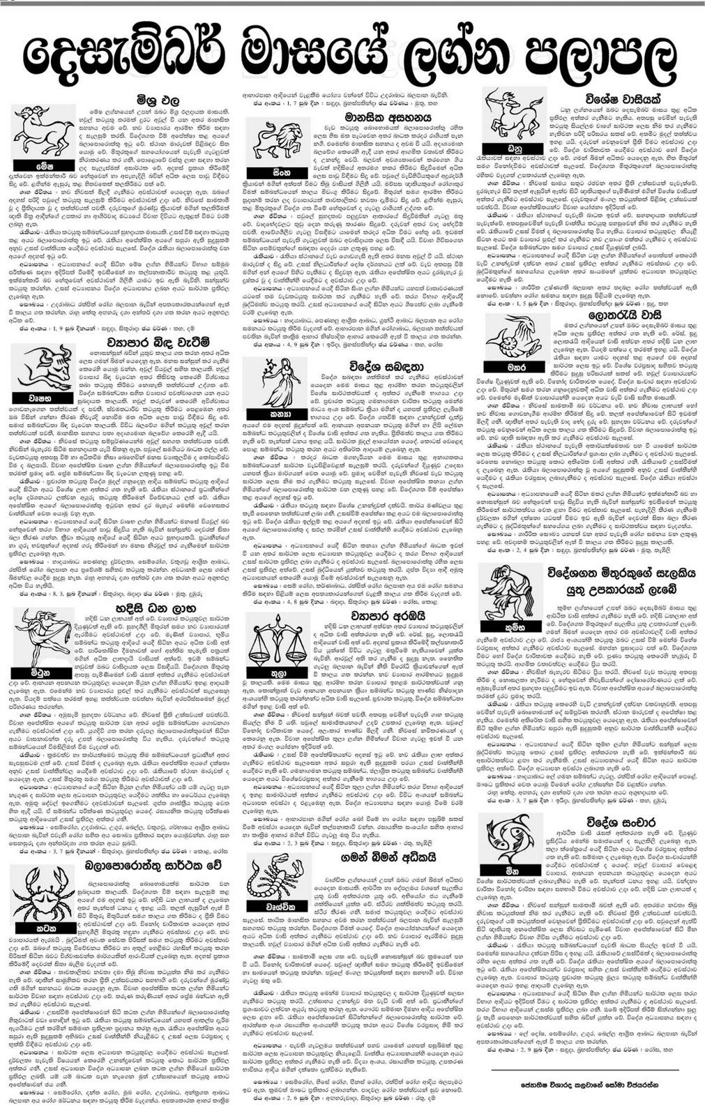 Lagna Palapala 2016 Sinhala Hindu New Year | Calendar Template 2016