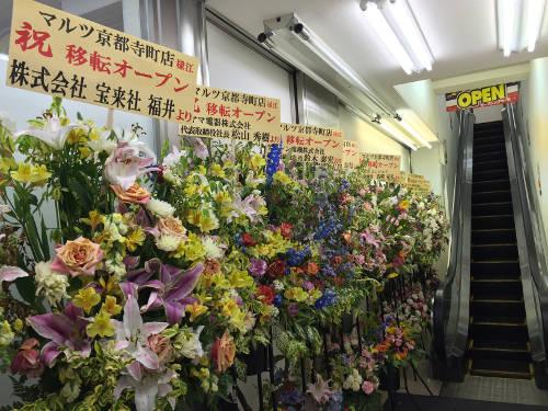 マルツ京都寺町店のエスカレーター