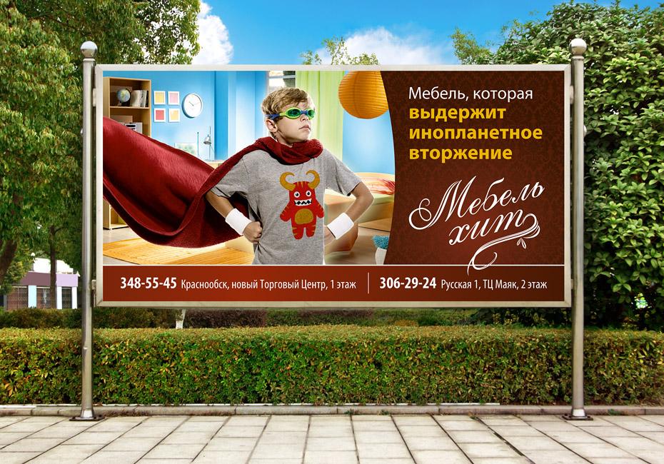 реклама мебели МЕБЕЛЬ ХИТ