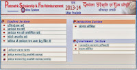 UP Scholarship Form 2013-14