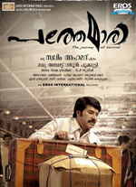 Watch Pathemari (2015) DVDRip Malayalam Full Movie Watch Online Free Download