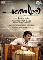Watch Pathemari (2015) DVDRip Malayalam Full Movie Watch Online Free Download