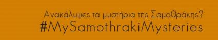 Εσύ τι έκανες στη Σαμοθράκη; #MySamothrakiExhibition