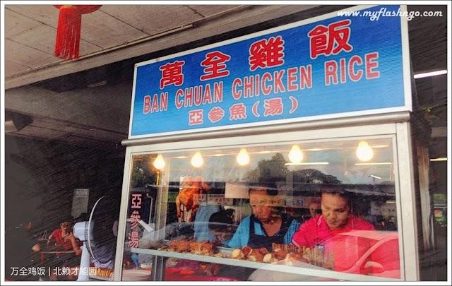 威省北赖美食 | 万全鸡饭 @ Chai Leng Park