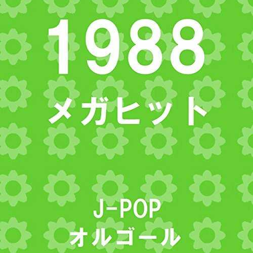 [Album] オルゴールサウンド J-POP – メガヒット 1988 オルゴール作品集 (2015.03.25/MP3/RAR)