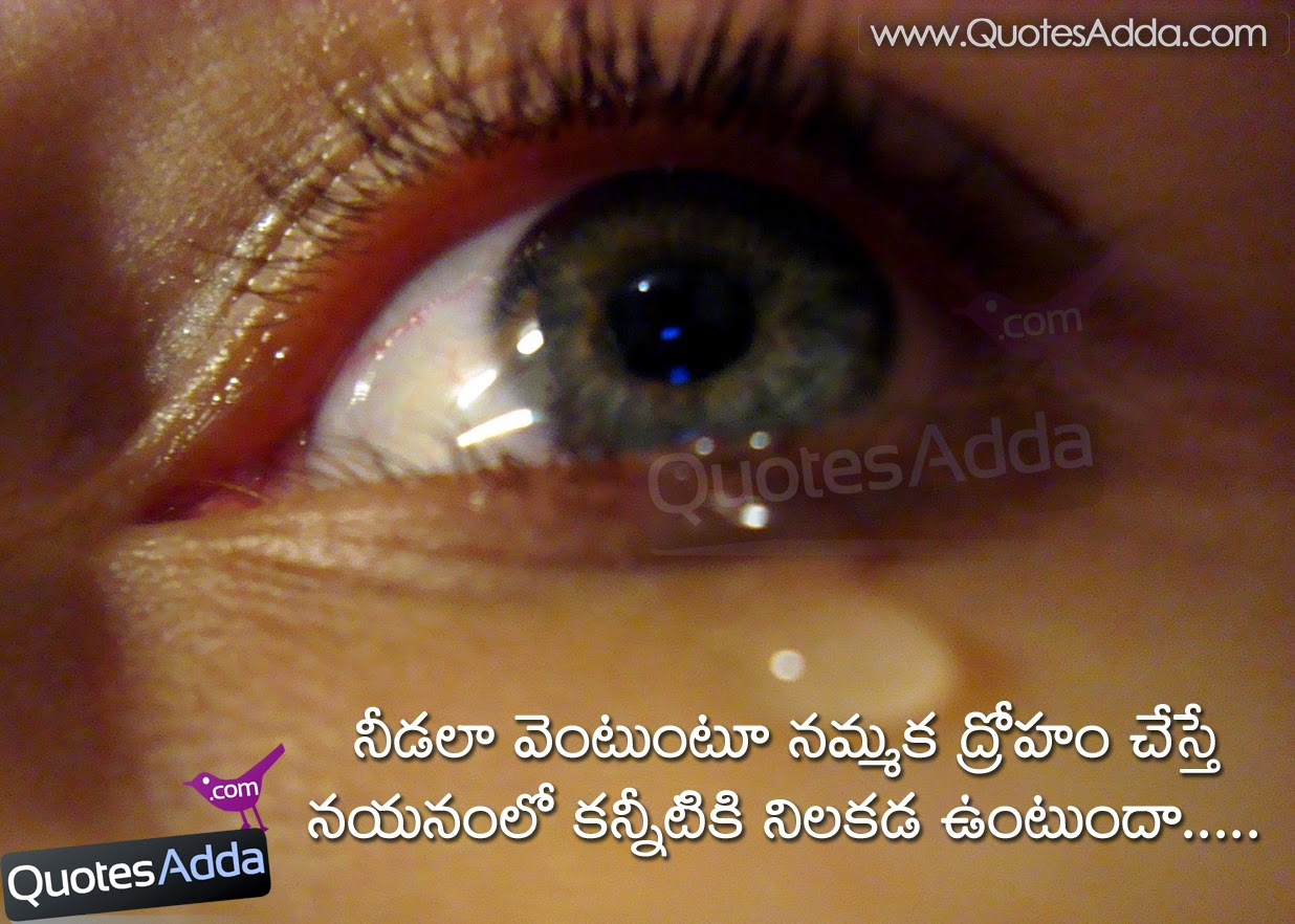 Sad Quotes About Love In Telugu : Telugu Sad Love Failure Quotations QuotesAdda.com Telugu ...