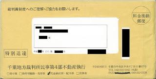 代金納付手続の封筒