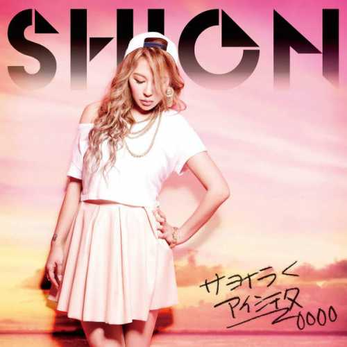 [MUSIC] 詩音 – サヨナラアイシテタ (2015.03.04/MP3/RAR)