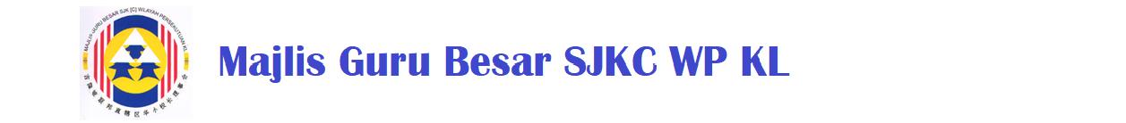 Majlis Guru Besar SJKC WP KL